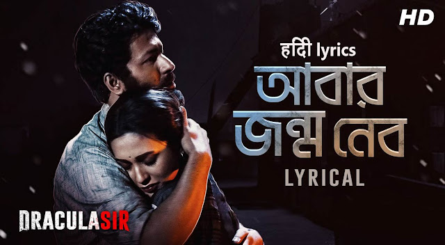 abar jonmo nebo lyrics hindi