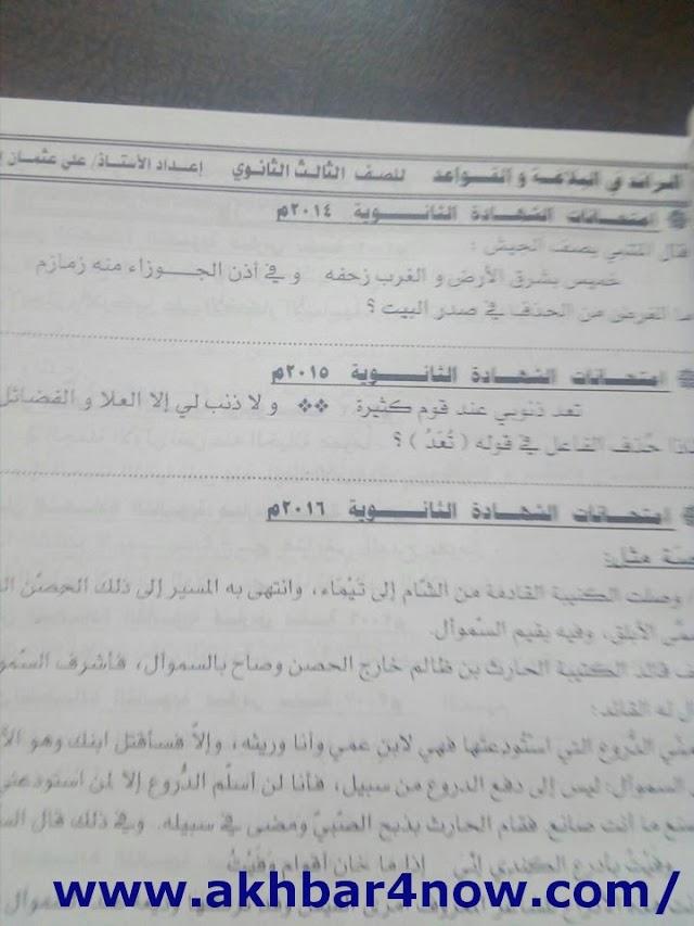 كل امتحانات البلاغه من 1997 - الشهادة السودانية