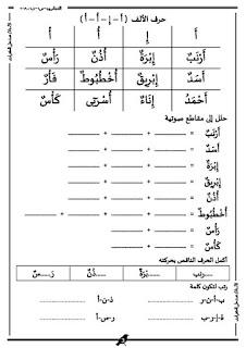 مذكرة لغة عربية للصف الاول الابتدائى ترم اول للاستاذ محمد على