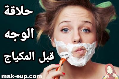 ازالة شعر الوجه بالشمع