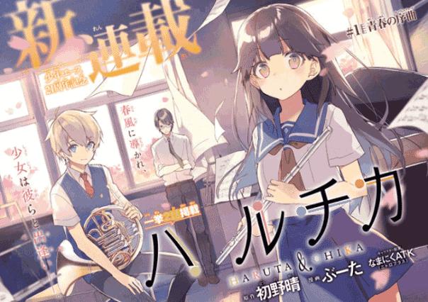 HaruChika: Haruta to Chika wa Seishun suru - Daftar Anime Mirip Hyouka