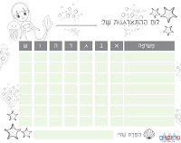 לוח התארגנות לילדים משימה ופרס