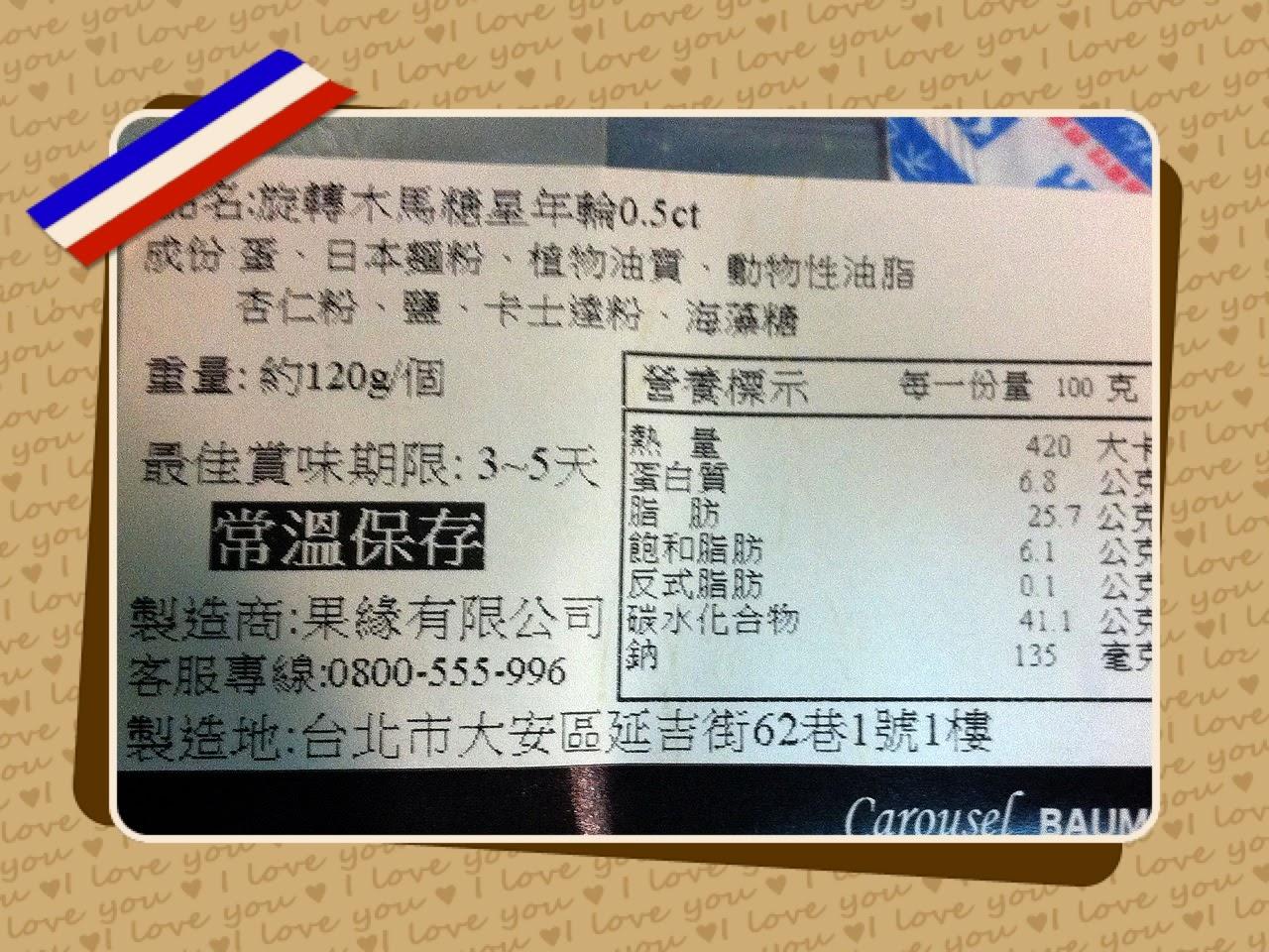 小氣夫妻的小日子: 彌月油飯蛋糕試吃2 (104.3.14更新)