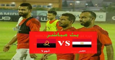 مباراة مصر وأنجولا بث مباشر