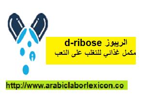 الريبوز d-ribose : مكمل غذائي للتغلب على التعب