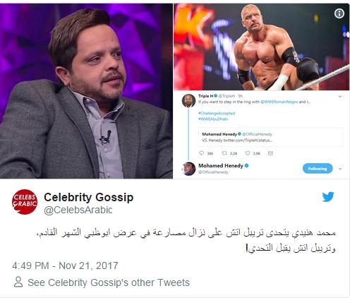 محمد هنيدي يتحدى تربيل اتش