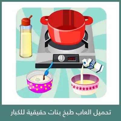 تنزيل العاب طبخ بنات حقيقية للكبار
