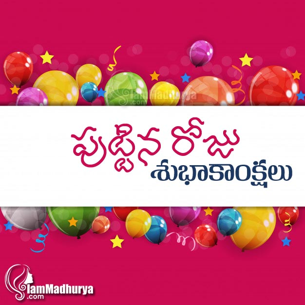 Enjoyable Telugu Birthday Wishes Personalised Birthday Cards Veneteletsinfo