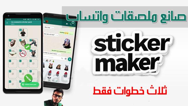 تحميل تطبيق Sticker Maker,تنزيل تطبيق Sticker Maker,تحميل برنامج Sticker Maker,تنزيل برنامج Sticker Maker,صانع ملصقات واتساب Sticker Maker,تحميل برنامج صانع ملصقات واتساب Sticker Maker,تنزيل Sticker Maker,تحميل Sticker Maker.تصميم ملصقات واتساب,عمل ملصقات تطبيق الواتساب,صنع ملصقات تطبيق واتساب,ملصقات واتساب,ملصقات,طريقة عمل ملصقات واتساب,تفعيل ملصقات الواتساب,صنع ملصقات لتطبيق الواتس اب,عمل ملصقات واتساب,ملصقات واتس اب,تطبيق ملصقات واتساب,ملصقات الواتساب,واتساب,طريقة عمل ملصقات واتساب بسهولة,تصميم ملصقات واتس اب,عمل ملصقات,ملصقات الواتساب اي,تحميل صانع ملصقات واتساب,كيفية تصميم ملصقات واتساب,صنع ملصقات واتساب,عمل ملصقات لتطبيق الةواتس اب,تطبيق ملصقات للواتس,