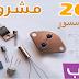 تحميل كتاب يحتوي على اكتر من 200 مشروع عن الترانزستور transistor circuit 200