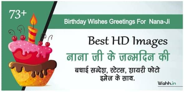 Birthday Wishes For Nana Ji In Hindi