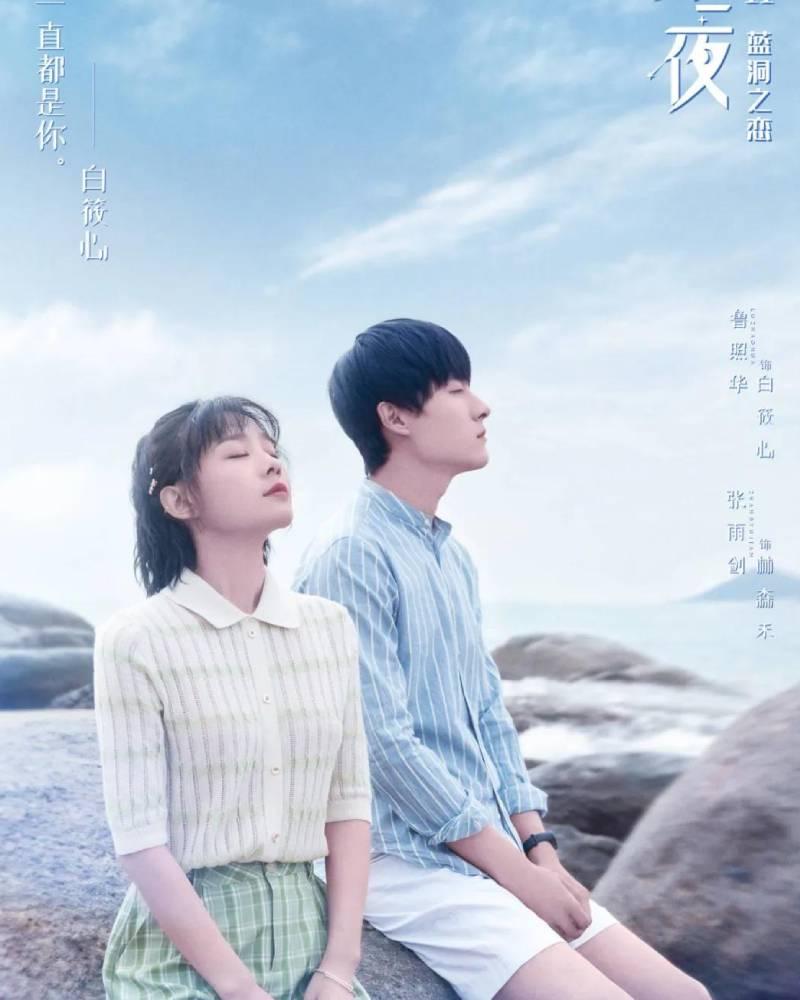 Bai Xiaoxin e Lin Senhe 3