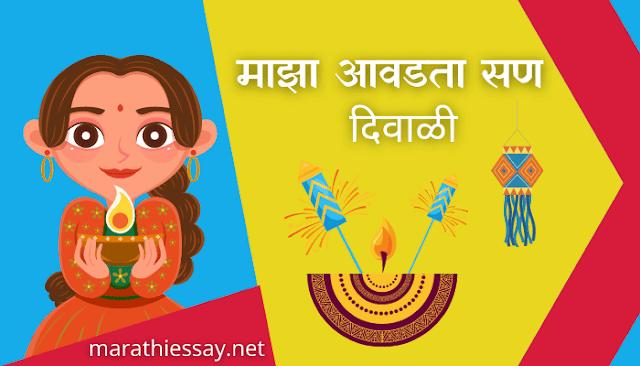 दिवाळी वर मराठी निबंध Essay On Diwali In Marathi