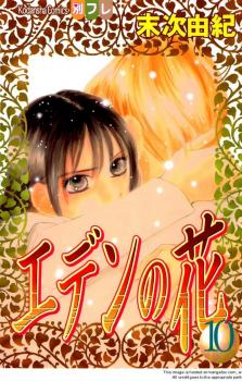 Eden no Hana Manga