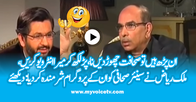 If you are illetrate first learn to write and read then take my interview...Malik Riaz to Salim Safi...