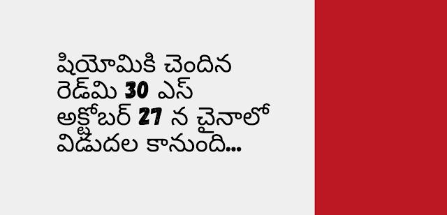 షియోమికి చెందిన రెడ్మి 30 S అక్టోబర్ 27 న చైనాలో విడుదల కానుంది...
