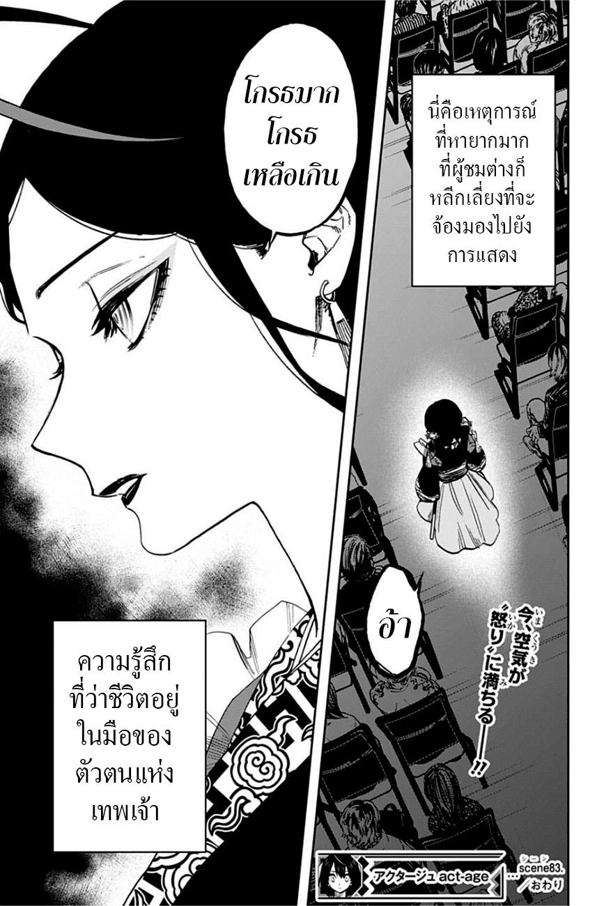 Act Age ตอนที่ 83 TH แปลไทย