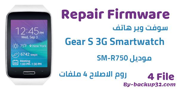 سوفت وير هاتف Gear S 3G Smartwatch موديل SM-R750 روم الاصلاح 4 ملفات تحميل مباشر