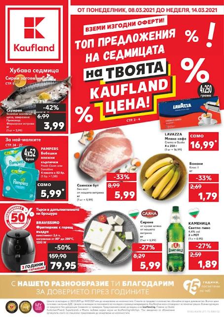 Kaufland брошури, промоции и топ оферти от 8-14.03 2021 👉 ТОП ПРЕДЛОЖЕНИЯ