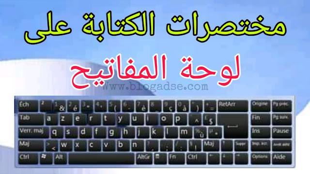الاحتراف في الكتابة على لوحة المفاتيح