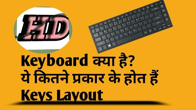 Keyboard क्या हैं और यह कितने प्रकार के होते हैं! What is Keyboard in hindi