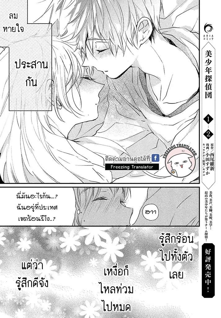 Inuwashi Momo wa Yuruganai - หน้า 26
