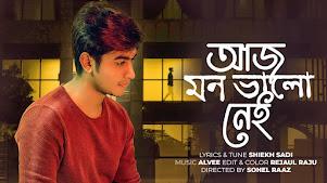 Aj Mon Valo Nei Lyrics (আজ মন ভালো নেই) Shiekh Sadi | Alvee