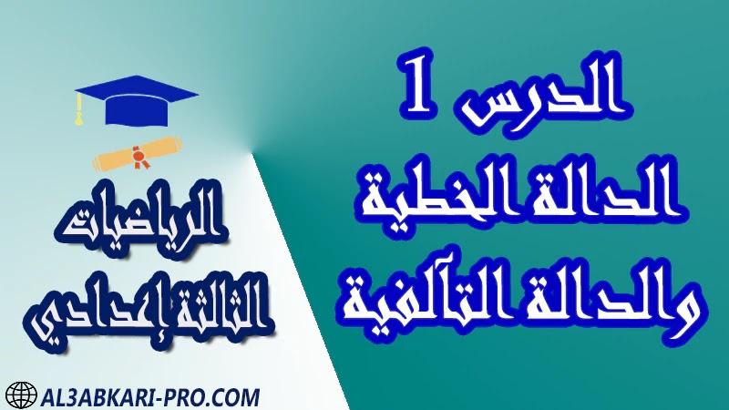 تحميل الدرس 1 الدالة الخطية والدالة التآلفية - مادة الرياضيات مستوى الثالثة إعدادي تحميل الدرس 1 الدالة الخطية والدالة التآلفية - مادة الرياضيات مستوى الثالثة إعدادي