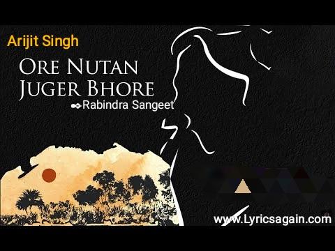 Ore Nutan Juger Bhore (Rabindra Sangeet) Lyrics - Arijit Singh