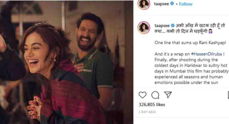 तापसी पन्नू ने पूरी की मिस्ट्री थ्रिलर फिल्म 'हसीन दिलरुबा'
