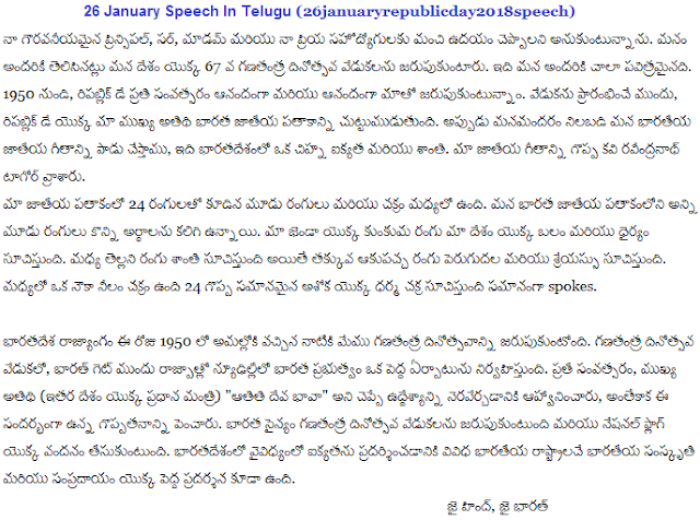 Republic Day Speech In Telugu