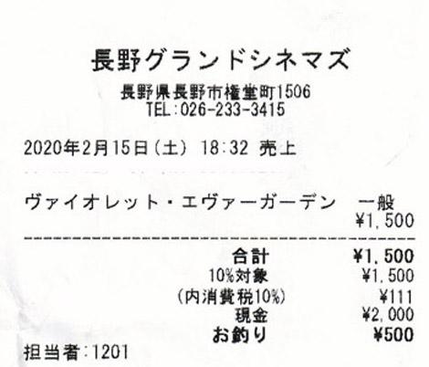 長野グランドシネマズ 2020/2/15 鑑賞のレシート