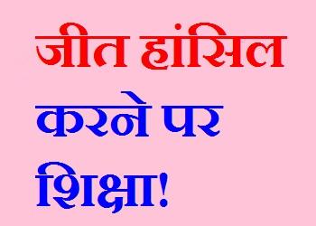 जीत हांसिल करने पर शिक्षा!