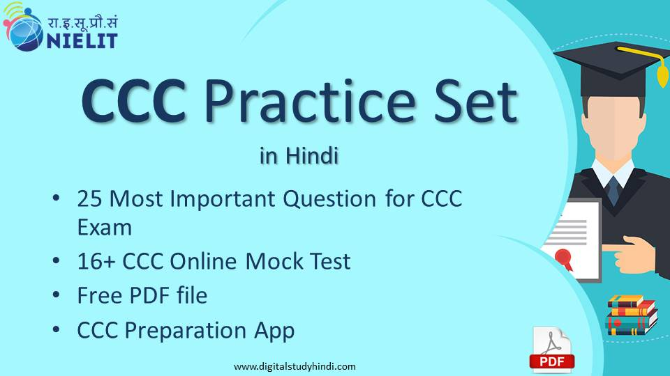 CCC practice sets in hindi