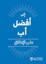 تحميل و قراءه كتاب إلى أفضل أب على الإطلاق pdf برابط مباشر