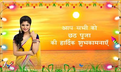 Chhath Puja | Chath Puja Wishes | छठ पूजा शायरी