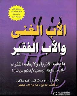 كتاب الأب الغني والأب الفقير pdf مجانا تأليف روبرت كيوساكى
