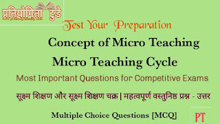 [MCQ] Micro Teaching Most Important Questions