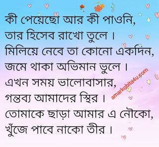 Valentines day Bengali Poem