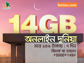 banglalink-14gb-149tk-internet-offer