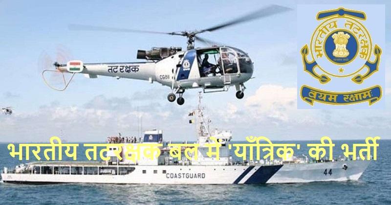 Indian Coast Guard jobs 2020