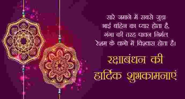 Happy Raksha Bandhan Status Shayari