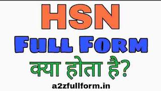 HSN Full Form in hindi