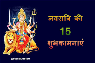 नवरात्रि की 15 शुभकामनाएं (Navratri wishes, quotes, SMS in hindi)