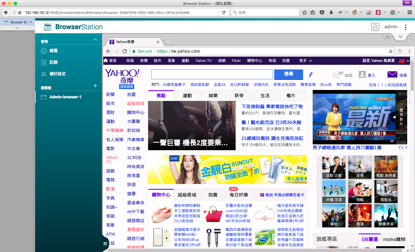 Doro One Two Three: QNAP Browser Station: 免安裝直接使用NAS