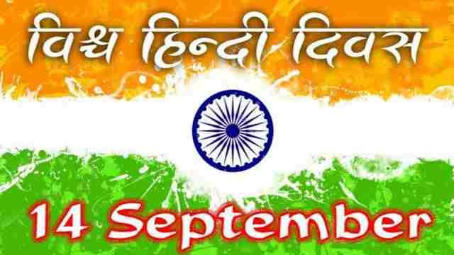 हिंदी दिवस:  14 सितंबर, 1949 को संविधान सभा ने  हिंदी को भारत की आधिकारिक भाषा के तौर पर स्वीकार किया था।