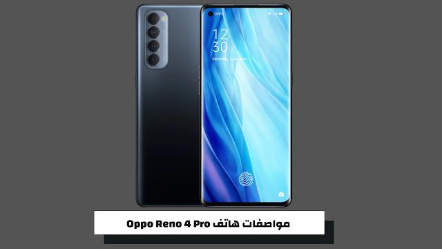 سعر ومواصفات هاتف Oppo Reno 4 Pro وعيوب وميزات الهاتف