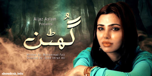 Aijaz Aslam Presents Ghuttan OST Lyrics | Har Pal Geo