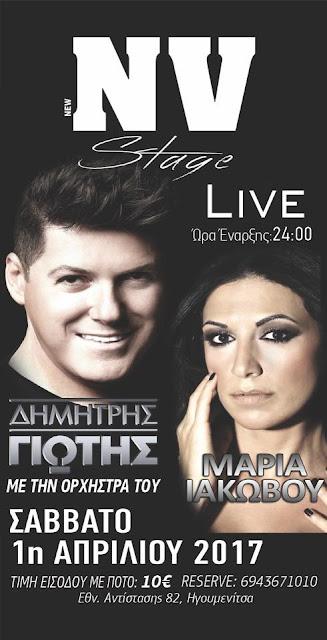 Ηγουμενίτσα: Ο Δημήτρης Γιώτης και η Μαρία Ιακώβου ζωντανά στο ENVY stage