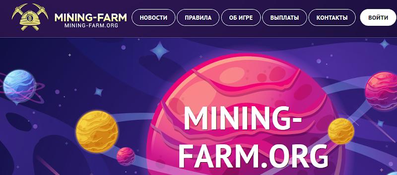Мошеннический сайт mining-farm.org – Отзывы, развод, платит или лохотрон? Информация
